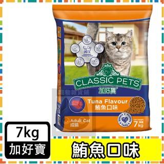 加好寶經典乾貓糧 - 鮪魚口味---7公斤 宜蘭縣