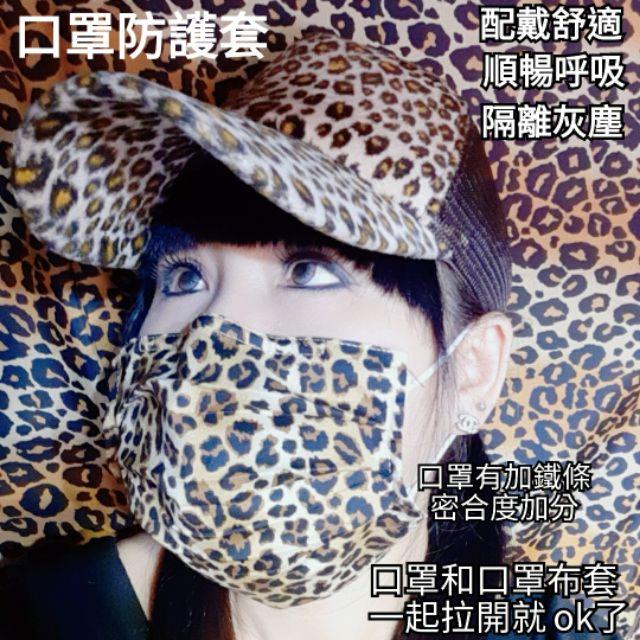 口罩防護套/豹紋時尚手工訂製/台灣製造/薄棉日本布/減少醫療口罩使用/環保口罩套/
