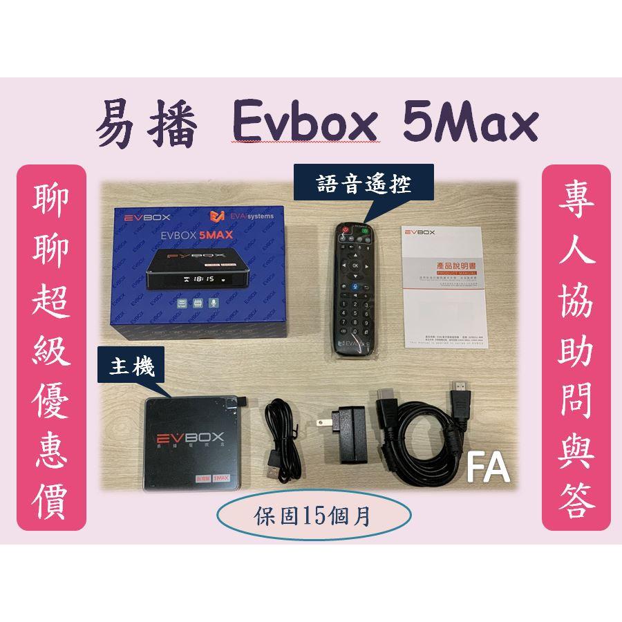 ⚡聊聊詢價大特價⚡✨快速出貨✨易播Evbox 5Max 機皇終極Root越獄旗艦純淨版+公司保固電視盒