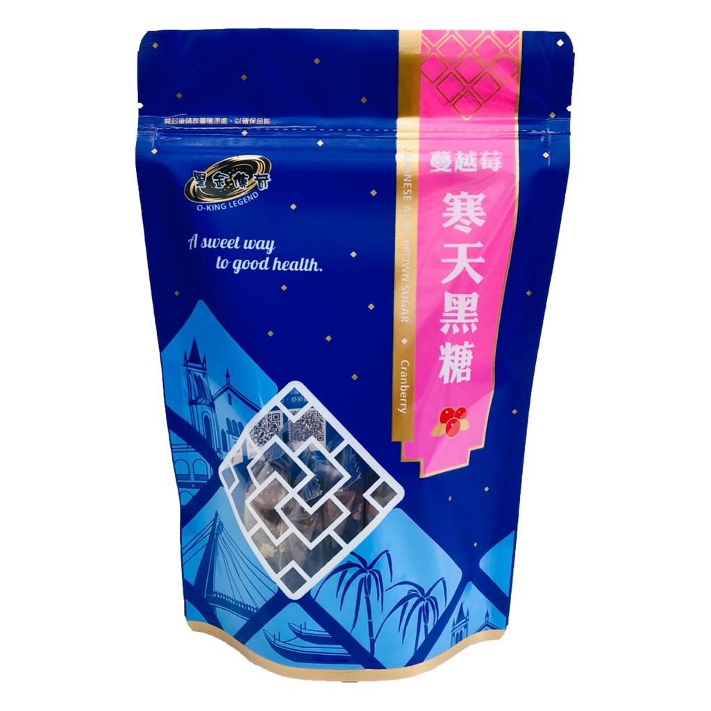 【黑金傳奇】黑糖蔓越莓寒天|420G|大顆|黑糖、蔓越莓、珊瑚草(寒天)