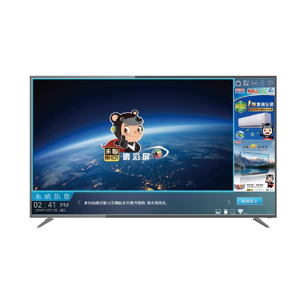 HERAN 禾聯 75吋 4K智慧連網液晶顯示器+視訊盒 HD-75RDF68