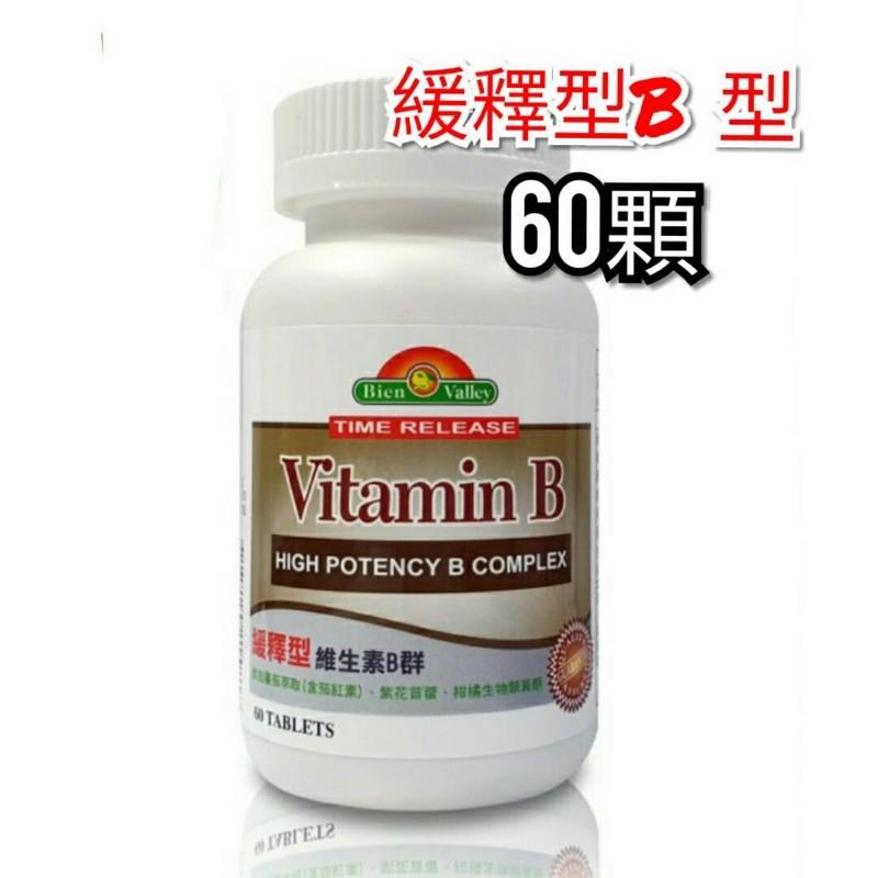 公司貨♥美國培恩 長效 緩釋型 高單位 維生素B群錠 60顆/瓶 / 美國培恩 綜合維他命B群