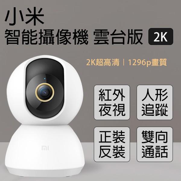 【Earldom】小米智能攝影機 雲台版 2K 現貨 當天出貨 APP監控 小米智慧攝像機 2K超高清 WIFI連接