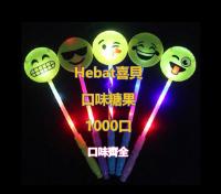 【Hebat】喜貝二代一次性 發光 糖果 1000口 顏色齊全