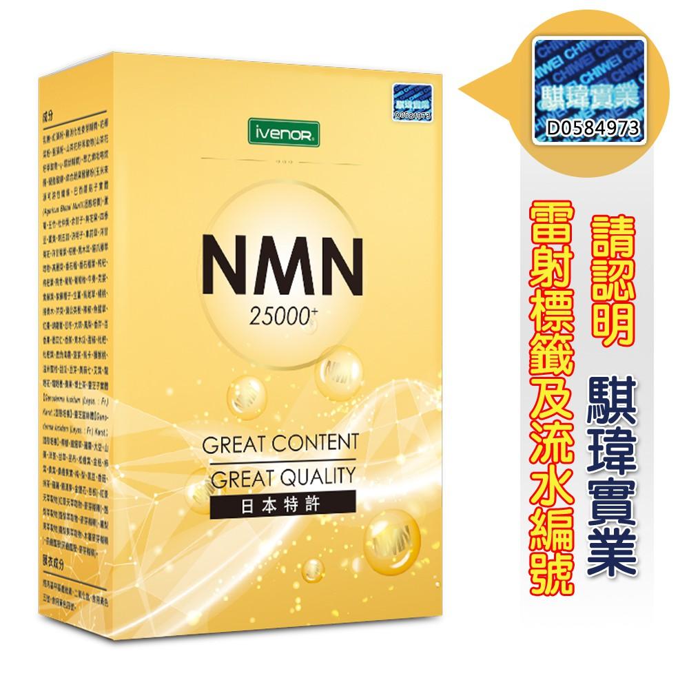 <小咪美妝> Ivenor NMN碇 25000+ plus高濃度 青木瓜 馬卡 靈芝煙酰胺單核 抗老抗氧化首選