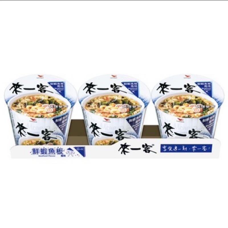 [現貨]來一客杯麵-鮮蝦魚板風味(3入)優惠價:65元[因超商規格請勿混搭購買,最多12杯謝謝!]