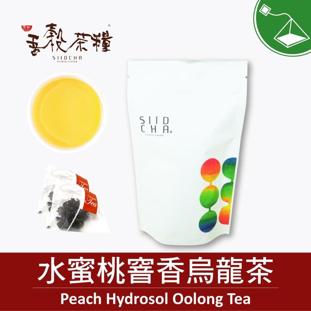 【吾穀茶糧 SIIDCHA】水蜜桃窨香烏龍茶25入 Peach Hydrosol Oolong Tea