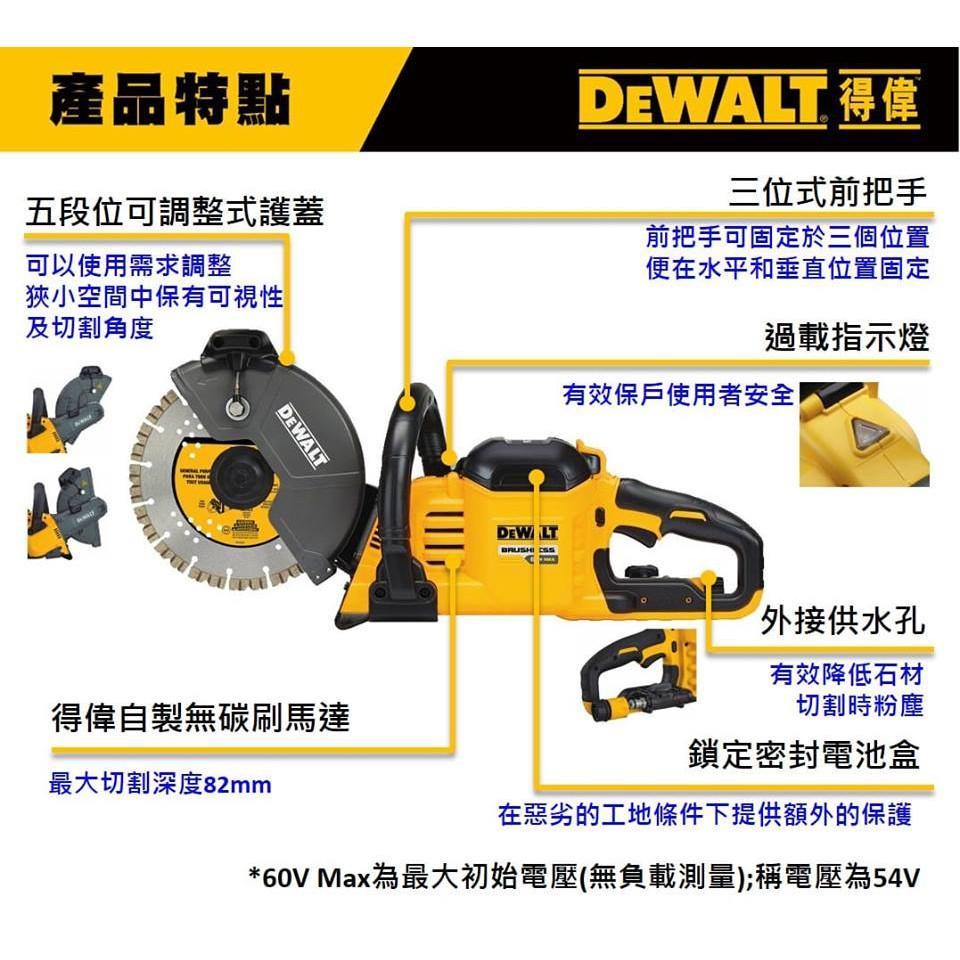 【專業工具控】得偉DEWALT 60V DCS690 充電式圓鋸機 切石機 鐵材 石材《含稅、公司貨》