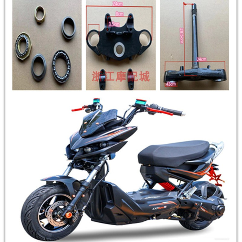 電動 摩托車 高速 戰狼 電動車 x戰警改裝 方向柱 上連板 軸承