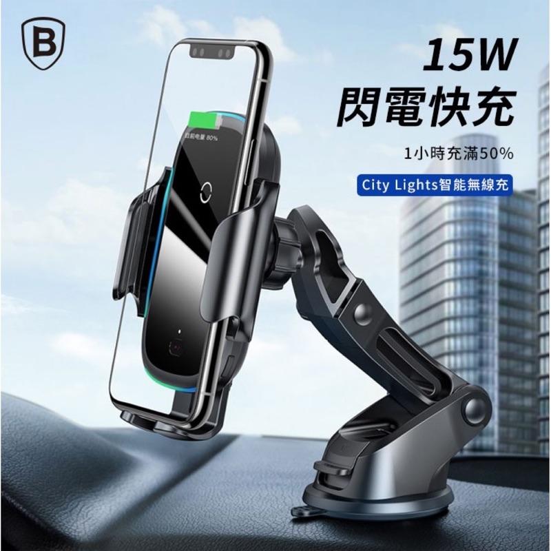 Baseus 倍思 台灣公司貨 自動感應無線充電車架 國際Qi認証 閃電快充  (購買附出風口車架和玻璃吸盤支架)