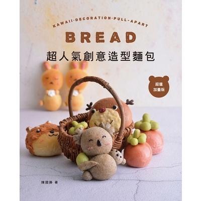 超人氣創意造型麵包(超值加量版)