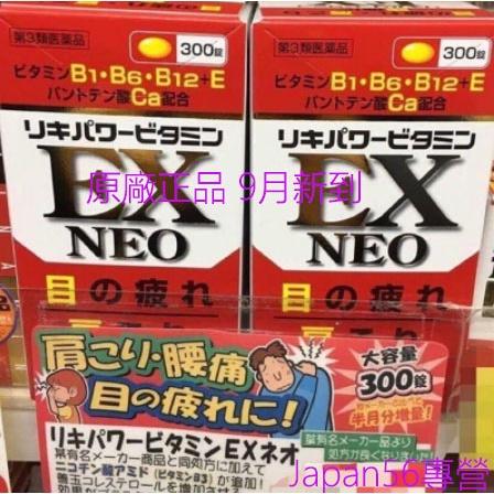 【火爆現發】日本進口 米田合利他命 EX NEO 維生素 B1 B6 B12 E 300錠 期限最新 多件優惠