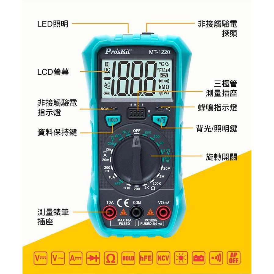 附發票(東北五金)Pro'sKit 寶工 MT-1220 3-1/2數位電錶 一手掌握 量測便捷 雙重指示 查電方便