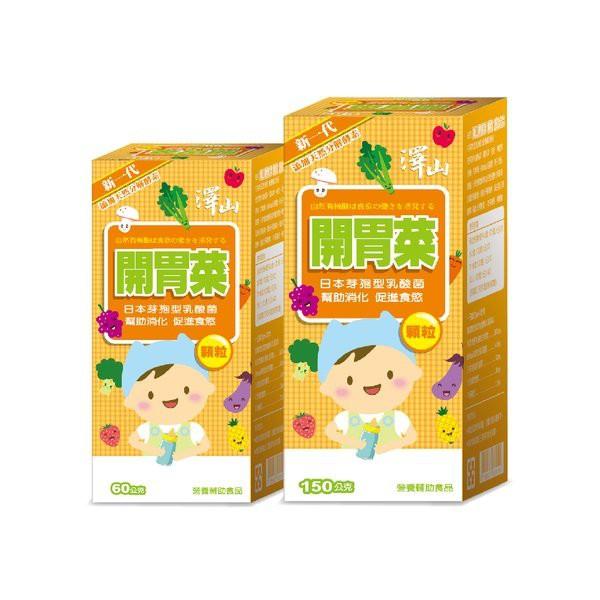 澤山 開胃菜酵素(顆粒)