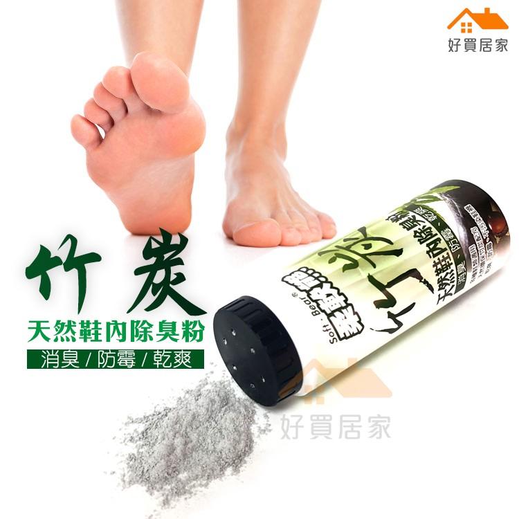 天然竹炭鞋內除臭鞋粉【好買居家】醫師推薦 去味 竹炭鞋粉 防霉 消臭