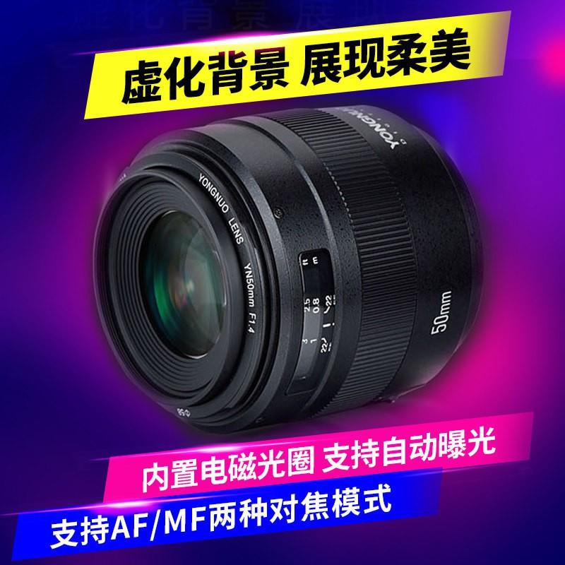 永諾50 1.4定焦鏡頭AF 佳能canon EF 50mm f1.4 人像小痰盂鏡頭 大光圈h9b4b6c#02