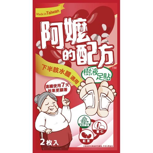 阿嬤的配方樹液足貼-紅豆薏仁【佳瑪】