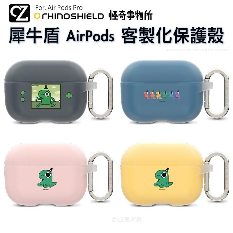 犀牛盾 AirPods 怪奇事物所 客製化保護殼 (上蓋+下蓋) AirPods Pro 3 2 1代 防摔殼 思考家