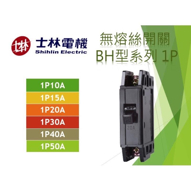 附發票 士林電機 BH 1P 15A 20A 30A NFB 無熔絲開關 無熔絲斷路器 保固一年 BH型 5KA