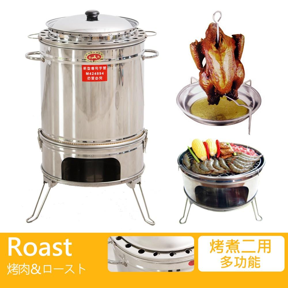 完美主義 不鏽鋼多功能折腳桶子雞爐*煮火鍋燉雞湯*露營 桶子雞 烤肉架 烤爐【G0007】