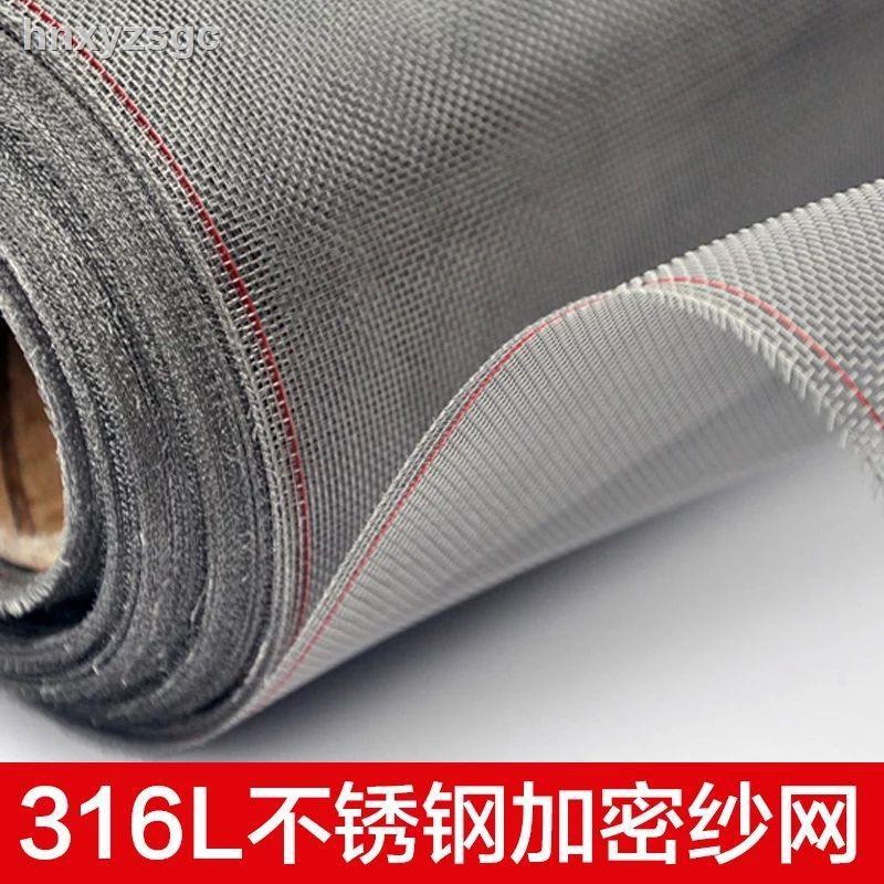♈✼❈316/304不銹鋼防蚊紗窗網門簾 加密 紗網窗紗塑鋼鋁合金防鼠網