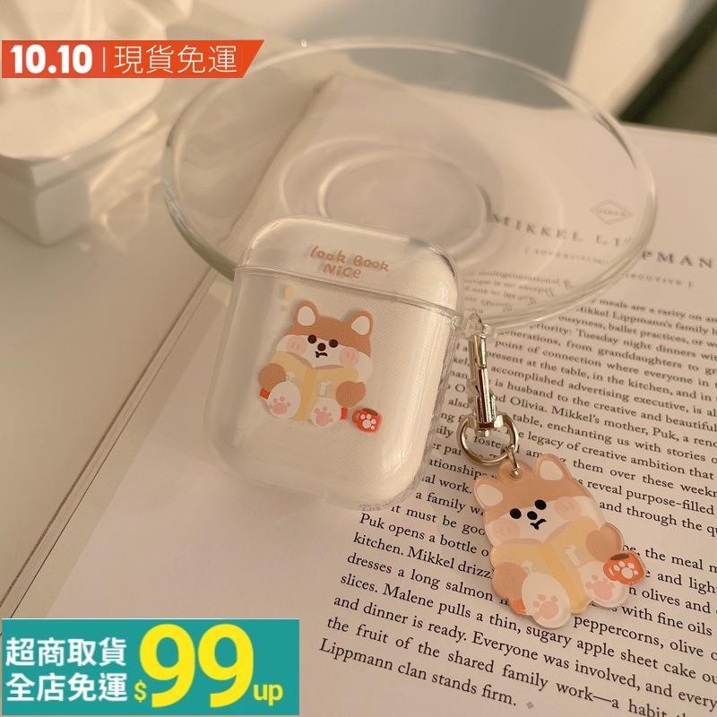 追星優選1/2代保護套硅膠軟殼pro3代透明女男女同款卡通可愛柴犬AirPods適用蘋果藍牙耳機