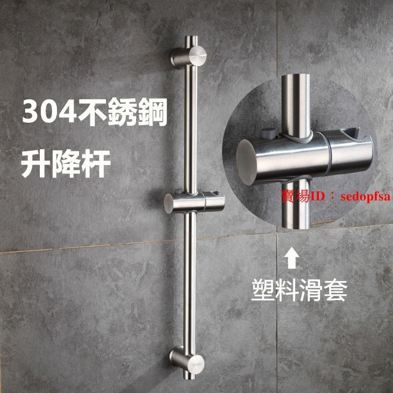 304不鏽鋼滑竿組 滑桿組 升降桿 浴室用  蓮蓬頭昇降桿 伸降桿 噴頭架滑桿薇薇
