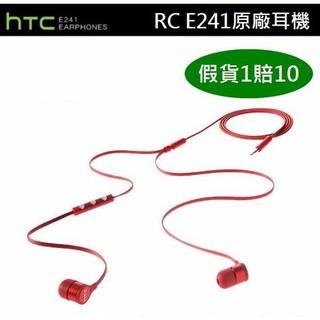 【假貨1賠10】HTC RC E241【原廠耳機】原廠二代入耳式耳機Desire 820 826 816 M9 M10 桃園市