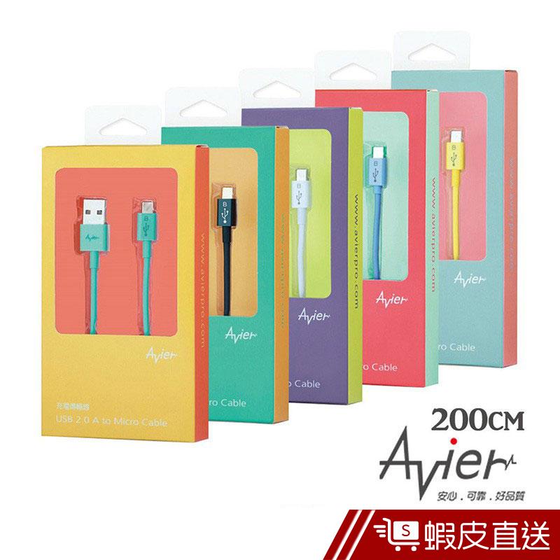 Avier 彩盤系列 Micro USB 2.0充電線傳輸線-200cm 現貨 蝦皮直送