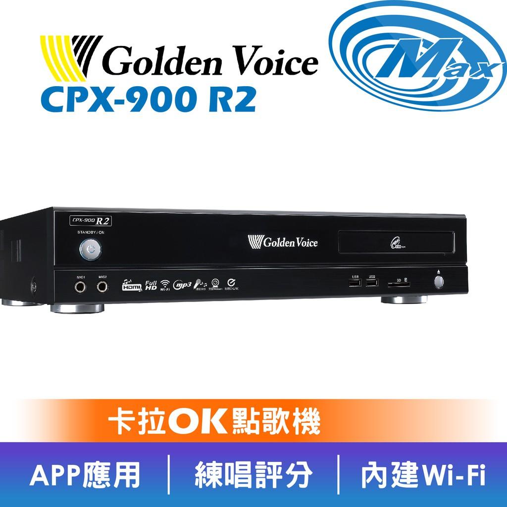 GoldenVoice 金嗓 CPX-900 R2 | 卡拉OK 點歌機 | R2 【麥士音響】