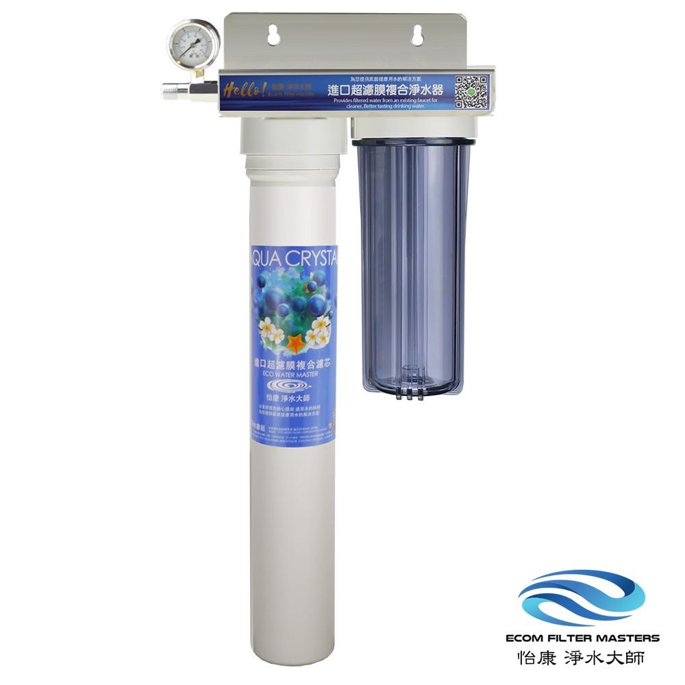 [現貨免運]【怡康淨水】20吋商用型快拆-二道式MG超濾複合系列濾水器