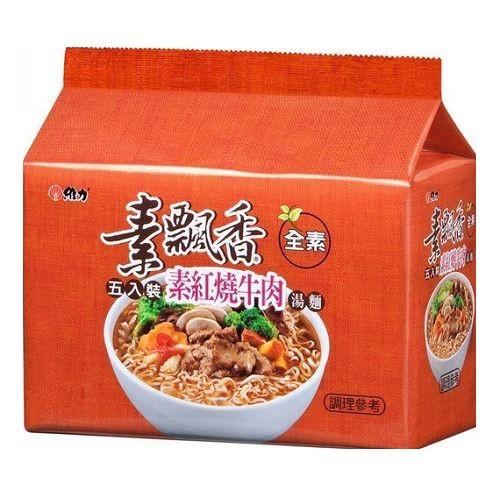 維力 素飄香 素紅燒牛肉 85g (5入)/袋【康鄰超市】