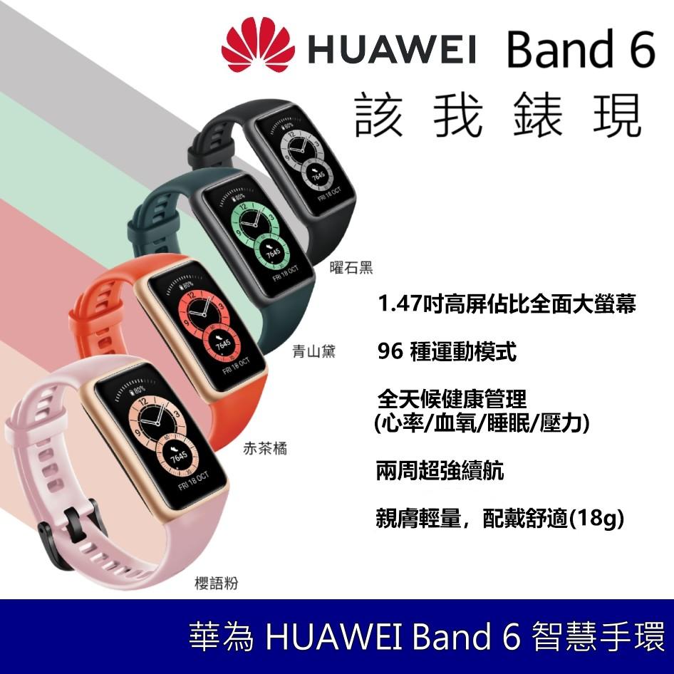 華為 HUAWEI Band 6 智慧手環 心率智慧運動手環  AMOLE彩色顯示大螢幕 計步 5ATM防水 血氧監測