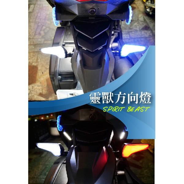 綠能基地㊣靈獸方向燈 FORCE 方向燈 LED方向燈 改裝方向燈 外掛式方向燈 轉向燈 車改裝 雙色燈 繼電器