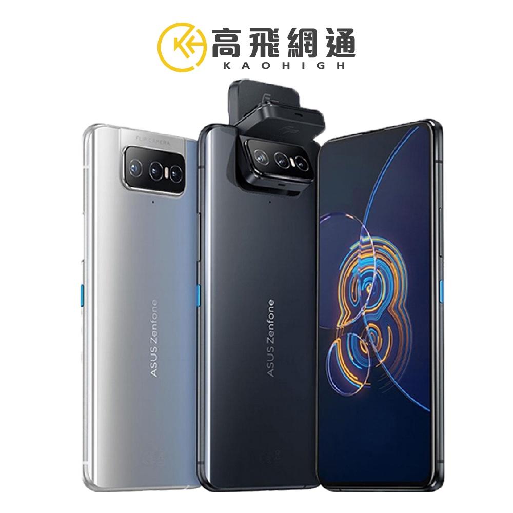 ASUS Zenfone 8 Flip 8G/128G 6.67吋 旗艦5G智慧手機 台灣公司貨 保固一年