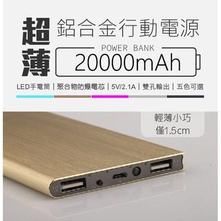 【Earldom】超薄20000mah鋁合金聚合物行動電源 現貨 當天出貨 雙USB孔 適用所有手機和平板 雙孔USB 台中市