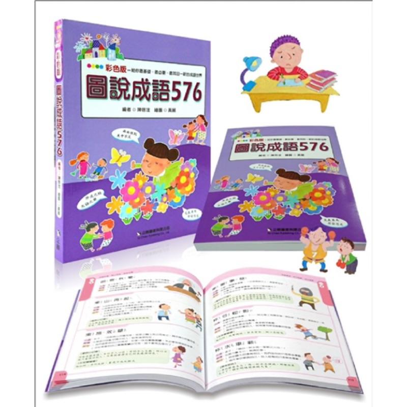 現貨!!! 企鵝--彩色版圖說成語576 國小成語 成語故事 企鵝成語 成語例句 兒童成語