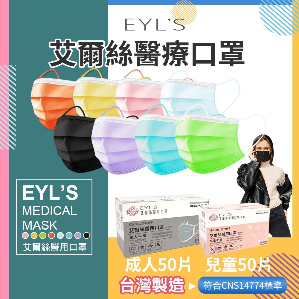 現貨 醫療口罩【醫療 50入】KZ0020成人醫療口罩▸台灣製口罩▸彩色醫療口罩▸兒童口罩▸兒童醫療口罩▸醫用口罩