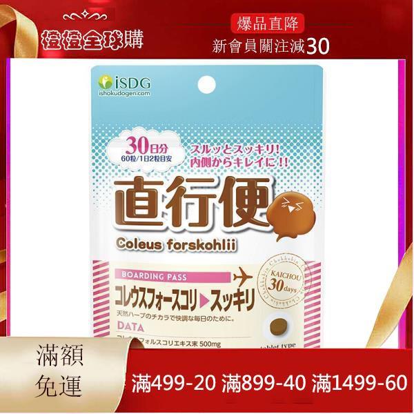 【清腸潤腸 緩解便秘 60粒/袋】日本ISDG直行便植物酵素乳酸菌【橙橙全球購】