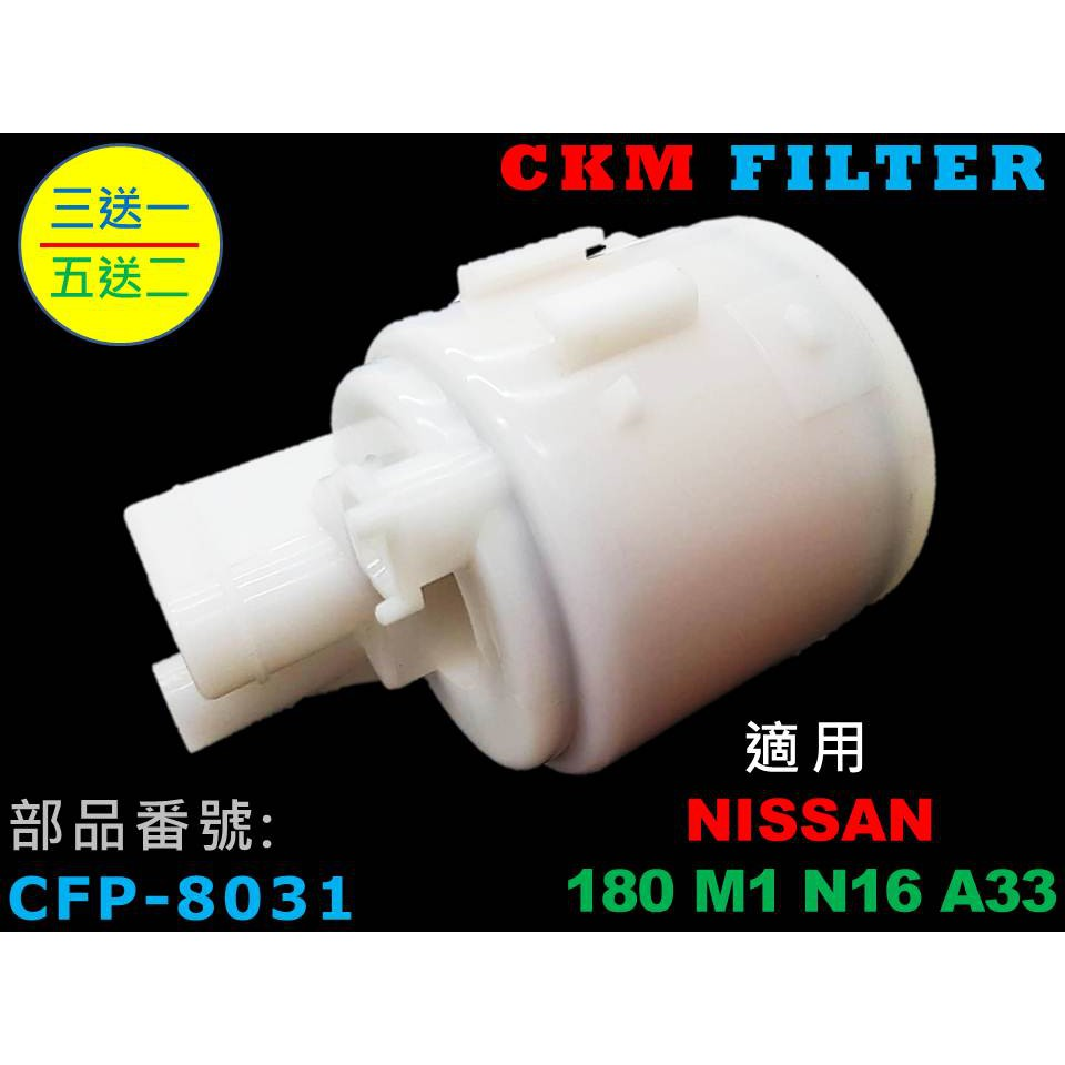 【CKM】裕隆 NISSAN 180 M1 N16 CERIRO A33 超越 原廠 正廠 汽油濾芯 燃油濾芯 汽油芯