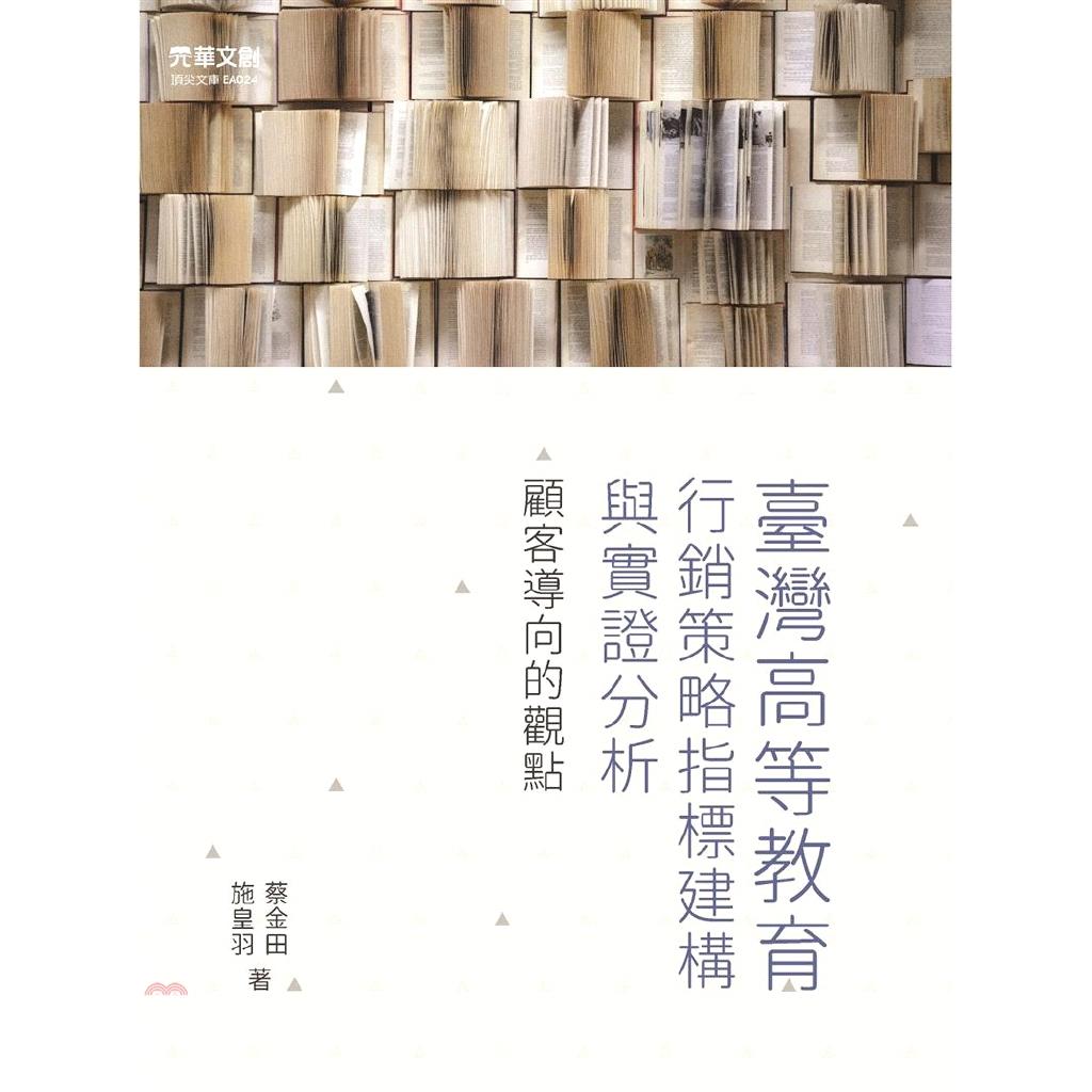 《元華文創》臺灣高等教育行銷策略指標建構與實證分析:顧客導向的觀點[9折]