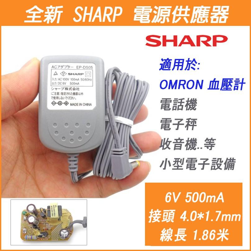 ✅ 血壓計專用 變壓器 電源供應器 Omron 歐姆龍 百略醫學 Microlife 等血壓計 低週波按摩機 適用