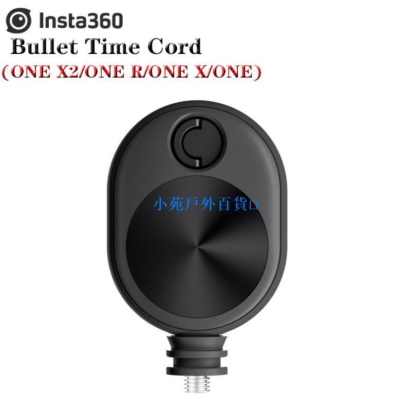 【小苑戶外】原裝 Insta360 One X2 口袋子彈時間線 Insta 360 One X2 運動相機配件