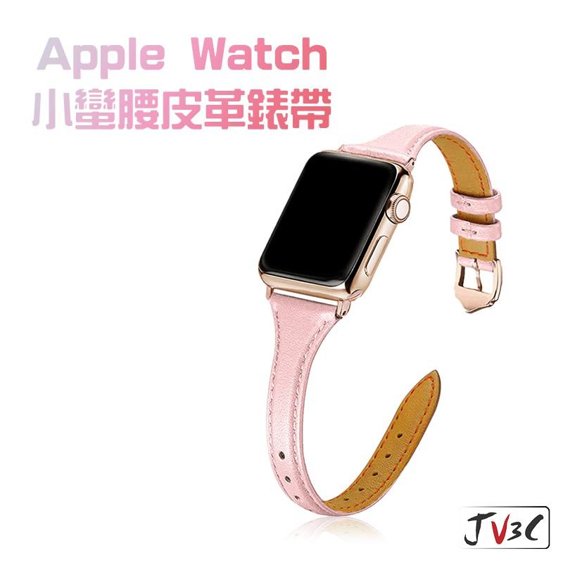 小蠻腰皮革錶帶 適用Apple Watch 錶帶 SE 6 5 4 3 2 1代 38mm 40mm 42mm 44mm