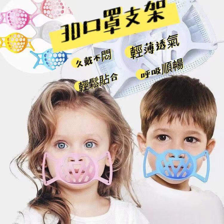 ✨LGKAR✨3D立體口罩內托支架 成人兒童防悶透氣口罩支撐架 防脫妝防塵不沾口紅支架