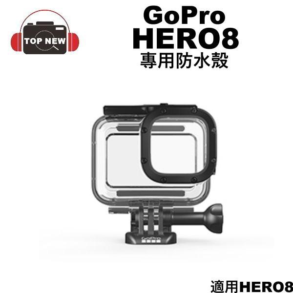 GoPro 安全防護保護盒 (8E) AJDIV-001 原廠保護殼防水殼防水60米公司貨 適用HERO8 Black