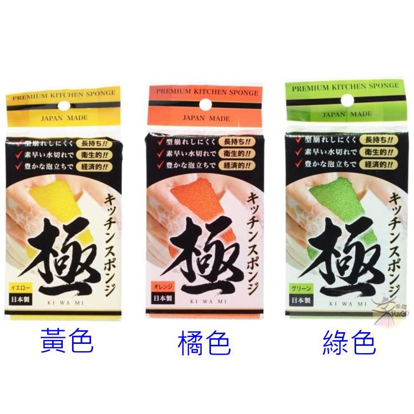 極 -廚房清潔海綿刷/菜瓜布 【樂購RAGO】 日本製