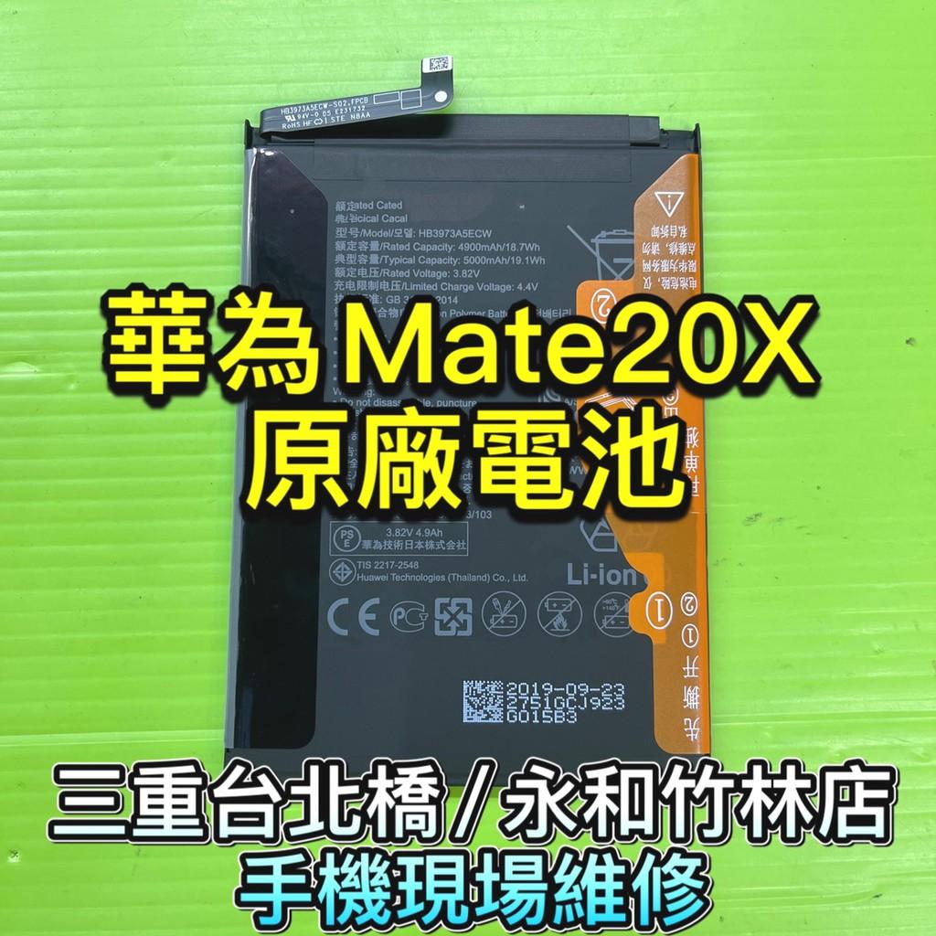 華為 Mate20X電池 現場維修 換電池
