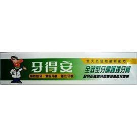 牙得安 全效型牙齦護理牙膏 125g