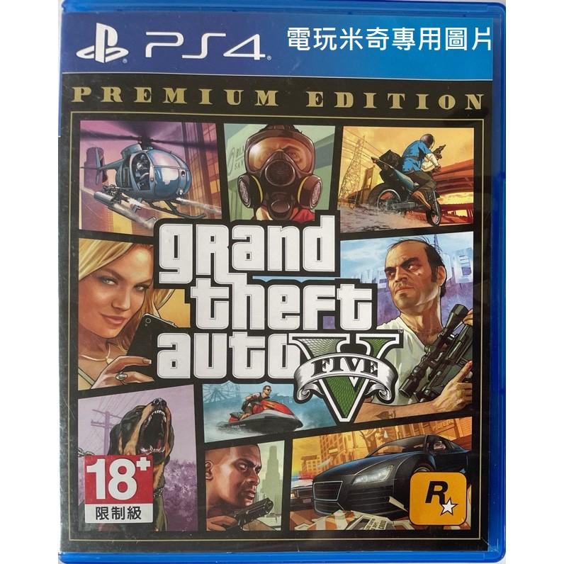 """""""電玩米奇""""PS4(二手A級) 俠盜獵車手5:GTA5 豪華版-中文版"""